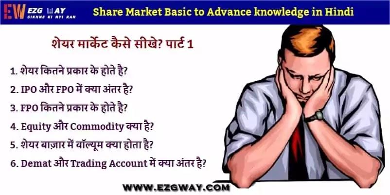 Share Market Basic to Advance Knowledge in Hindi For Beginners, शेयर मार्केट कैसे सीखे?, IPO, FPO और Volume Kya Hota Hai, शेयर कितने प्रकार के होते है, How to learn share market, Trading और Demat Account क्या है?, How many Types of Share in Hindi, IPO या FPO को लाने का कारण क्या है?, SEBI Kya Hai in Hindi ( What id SEBI? ), Equity Kya Hai?, Commodity Kya Hai?,