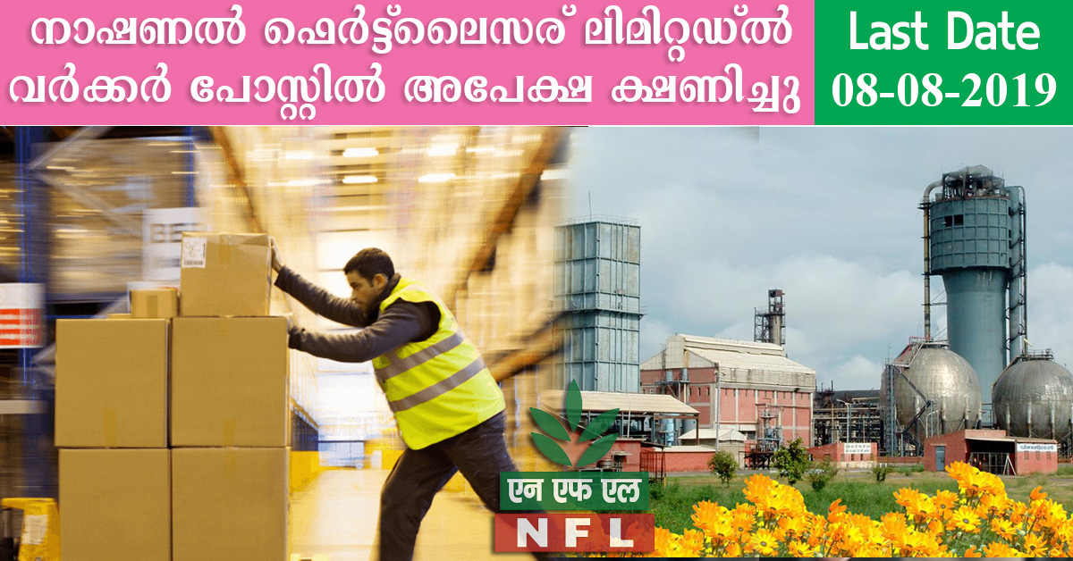 National fertilizers limited Recruitment 2019 │ 30 workers post vacancy.