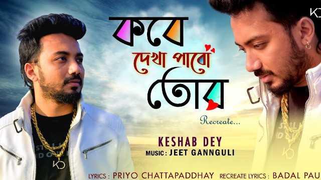 Kobe Dekha Pabo Tor Keshab Dey Song Lyrics
