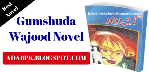 Urdu Novels Pdf Files