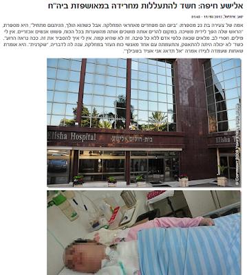 אוקטובר 2013 - יואב איתיאל - מגזין המושבות - בית חולים אלישע חיפה: חשד להתעללות מחרידה במאושפזת ביה''ח