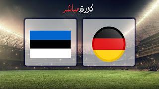 مشاهدة مباراة ألمانيا وإستونيا بث مباشر 11-06-2019 التصفيات المؤهلة ليورو 2020