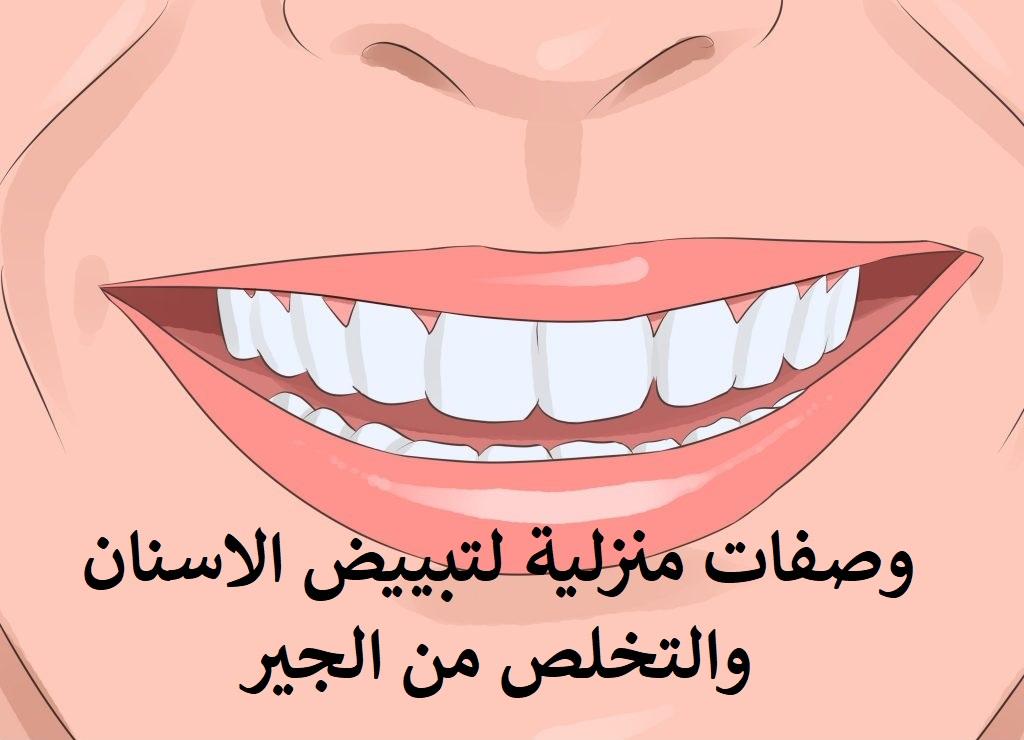 293330270 6 وصفات منزلية لتبييض الاسنان والتخلص من الجير المتراكم في الاسنان