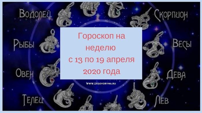 Гороскоп на неделю с 13 по 19 апреля 2020 года