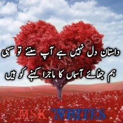 Dil Udas Poetry