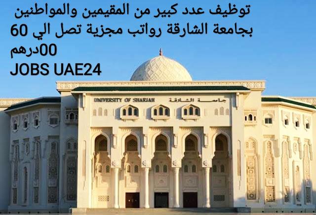 وظائف جامعة الشارقة بالامارات راتب يصل الي 6000درهم