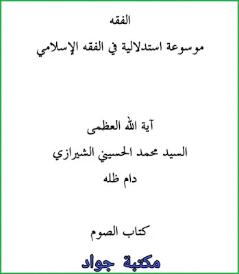 تحميل موسوعة كتب الصوم pdf | السيد محمد الحسيني الشيرازي