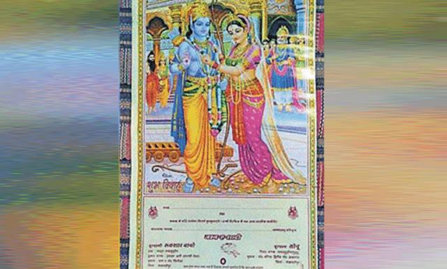 মুসলমানের বিয়ের দাওয়াতপত্রে রাম-সীতার ছবি, বিপাকে কন্যার বাবা