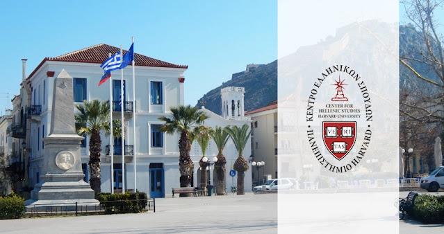 Κέντρο Ελληνικών Σπουδών Ελλάδος Πανεπιστημίου Harvard:  Έναρξη υποβολής αιτήσεων για το Θερινό Πρόγραμμα  2021