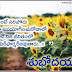 talent to perform Telugu Good morning quotes