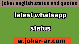 Latest whatsapp status and best status 2021 - joker english