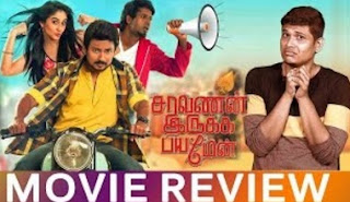 Saravanan Irukka Bayamaen Movie Review