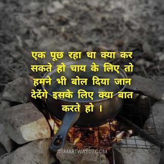 Chai Shayari And Quotes In Hindi