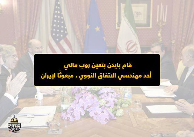قام بايدن بتعين روب مالي  ، أحد مهندسي الاتفاق النووي ، مبعوثًا لإيران