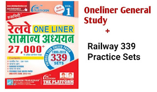 Rukmini Prakashan Book pdf in hindi Railway