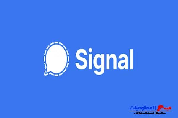 بديل الواتس اب - Signal