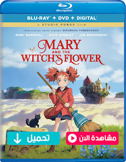 مشاهدة وتحميل فيلم Mary and the Witch's Flower 2017 مترجم عربي