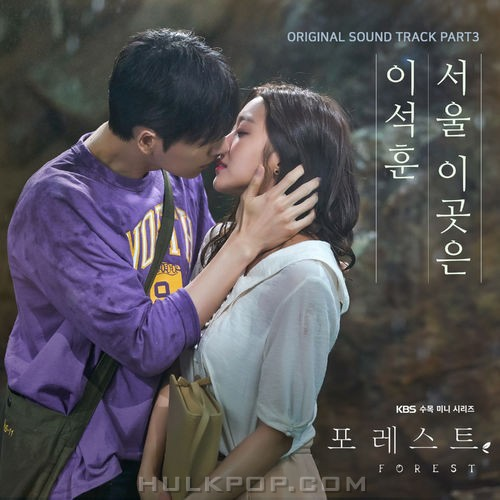 LEE SEOKHOON – Forest OST Part.3