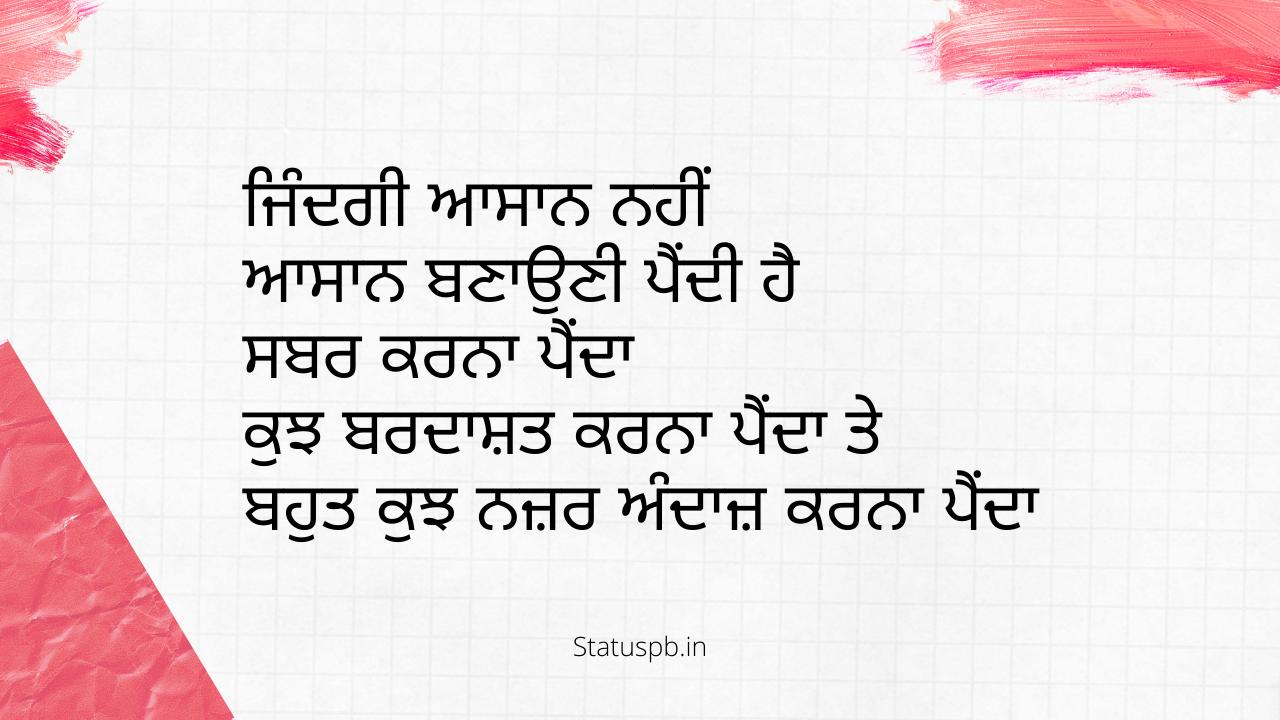 Punjabi Lines on Life