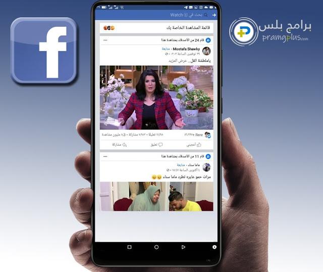خاصية الاستكشاف علي الفيسبوك