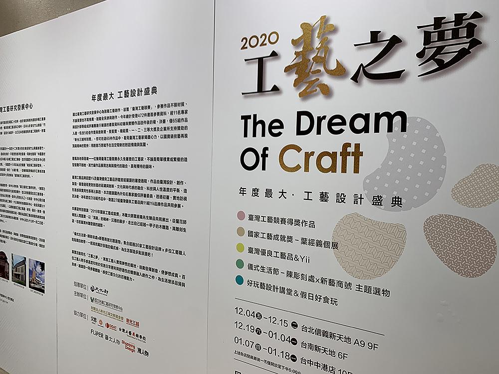 2020工藝之夢展出木箔作品