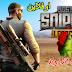تحميل لعبة سنايبر Best Sniper Legacy v1.06.5 الجديدة مهكرة (اموال) اخر اصدار | ميديا فاير - ميجا
