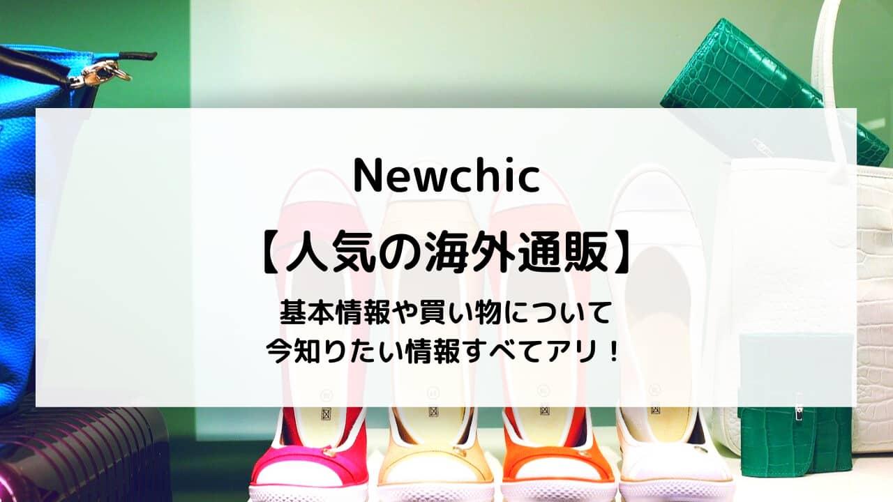 Newchic 公式通販の紹介ファッションアイテムにタイトルオーバーレイした画像