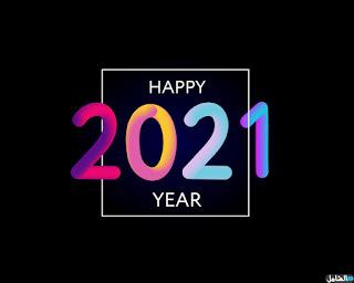 رسائل وصور راس السنة الميلادية الجديدة 2021