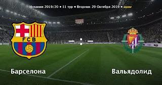 Барселона - Вальядолид смотреть онлайн бесплатно 29 октября 2019 прямая трансляцияв 23:15 МСК.