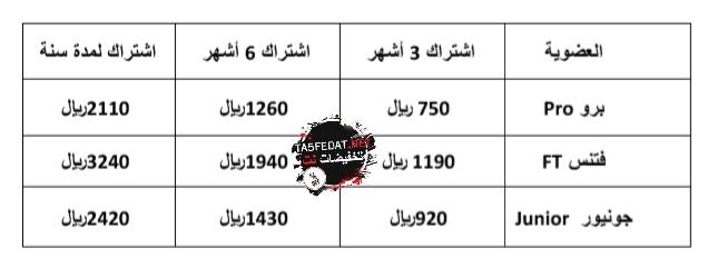 عروض نادي وقت اللياقة Fitness Time بمناسبة اليوم الوطني السعودي ال 89
