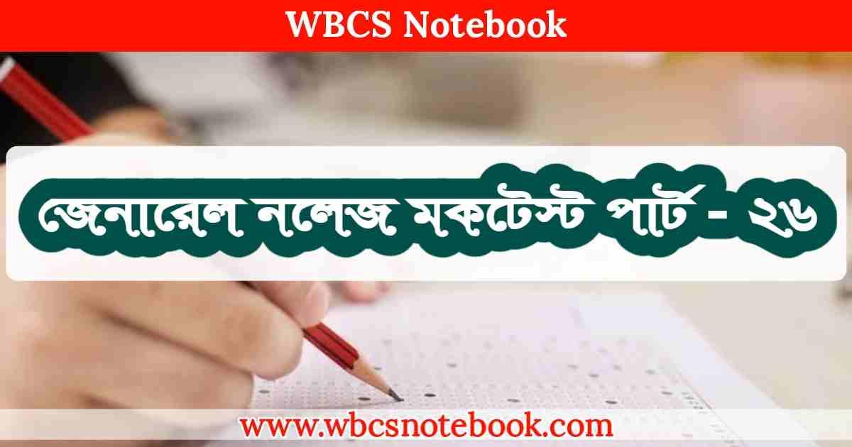 General Knowledge Mock Test Part - 26 in Bengali     জেনারেল নলেজ মকটেস্ট পার্ট -২৬