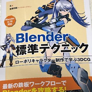 Blender標準テクニック表紙写真