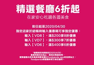 【foodpanda熊貓】4月免外送服務費