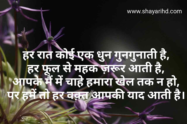 Yaad Shayari Hindi | Shayari on Yaad in hindi
