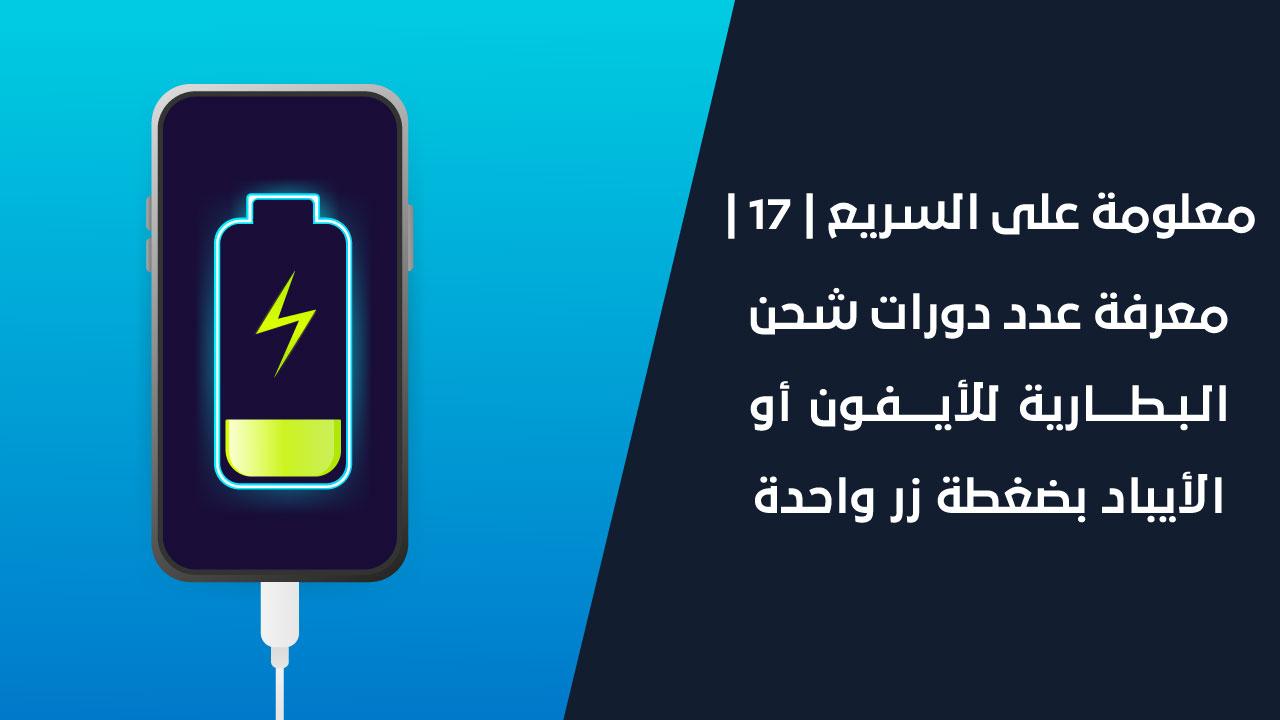 معلومة على السريع   17   معرفة عدد دورات شحن البطارية للأيفون أو الأيباد بضغطة زر واحدة