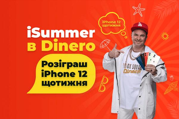 Акція iSummer від Dinero