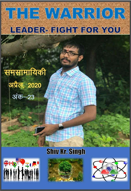 The Warrior Sam Samayiki Current Affairs (April 2020) : For All Competitive Exam Hindi PDF Book