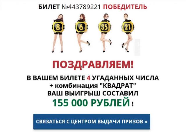 Выигрыш тиража лотереи при участии