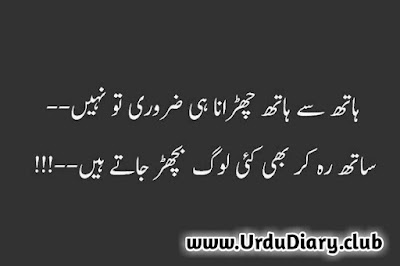 hath se hath churana hi zarori tu nahi - urdu sad shayari images