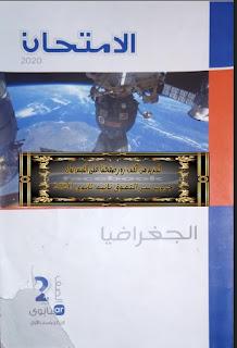 حمل كتاب الامتحان في الجغرافيا للصف الثاني الثانوى 2020