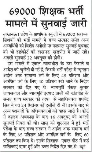69000 शिक्षक भर्ती मामले की सुनवाई जारी