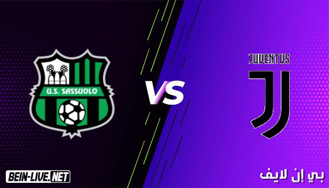 مشاهدة مباراة ساسولو ويوفنتوس بث مباشر اليوم بتاريخ 12-05-2021 في الدوري الايطالي