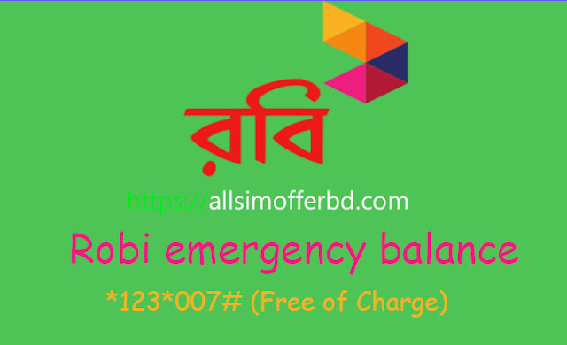 emergency balance code,robi,robi sim emergency balance,robi emergency balance code,how to get emergency balance robi,how to get emergency advance balance robi,emergency balance,robi internet balance check code,robi mb /data & emergency balance,emergency balance robi