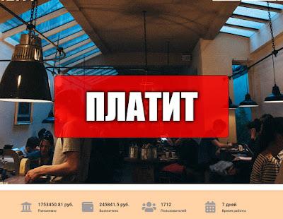 Скриншоты выплат с игры cafe.rent