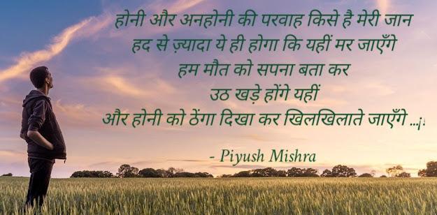 piyush-mishra