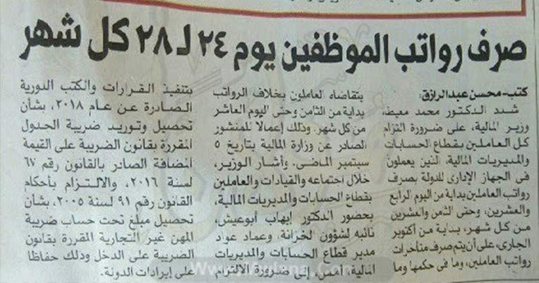 وزارة المالية تحدد مواعيد صرف مرتبات العاملين فى الدولة يوم 24 حتى 28 من كل شهر