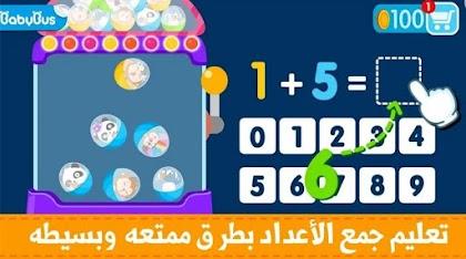 تعليم الجمع والطرح بأبسط وأسهل الطرق من خلال ألعاب يحبها الأطفال