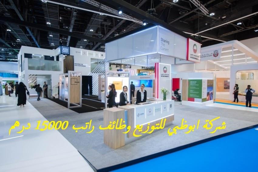شركة ابوظبي للتوزيع وظائف راتب 15000 درهم