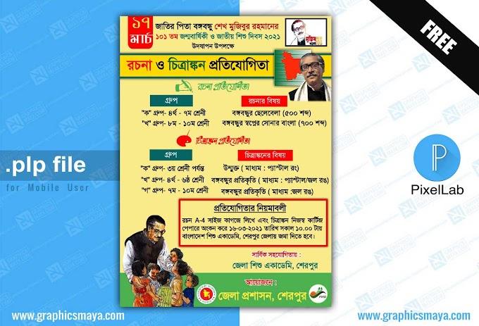 ১৭ মার্চ রচনা প্রতিযোগিতা পোস্টার - 17 March Poster Design Template PLP