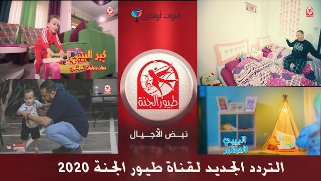 تردد قناة طيور الجنة 2020 على العرب سات
